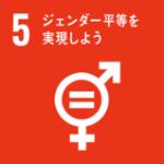 5 ジェンダー平等を実現しよう